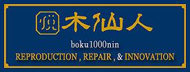 古箪笥(たんす)・古家具 修理・再生 家族の歴史をお手元に残すお手伝い 木仙人(boku1000nin)